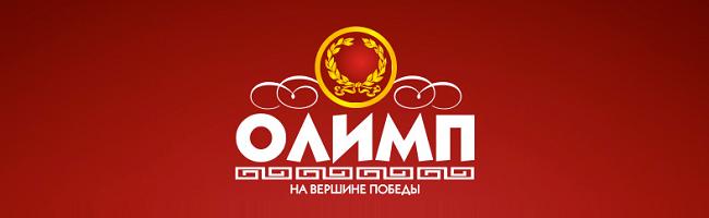 Букмекерская контора Олимп – официальный спонсор различных спортивных команд и соревнований.Содержание страницы БК Olimp: ставки на спорт в режиме лайв.